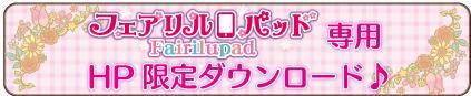フェアリルパッド専用HP限定ダウンロード